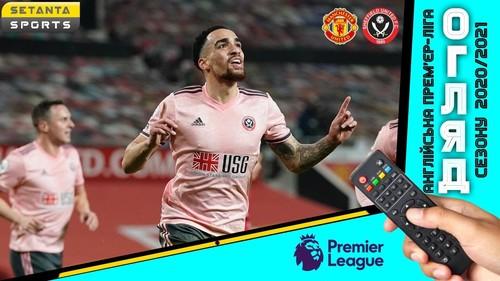 Манчестер Юнайтед – Шеффилд Юнайтед – 1:2. Видео голов и обзор матча