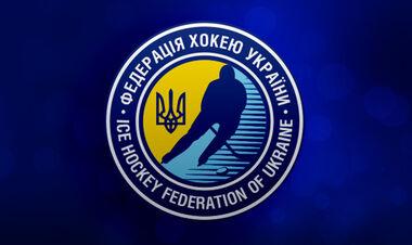 ФХУ напоминает: только Федерация имеет право проводить чемпионат Украины