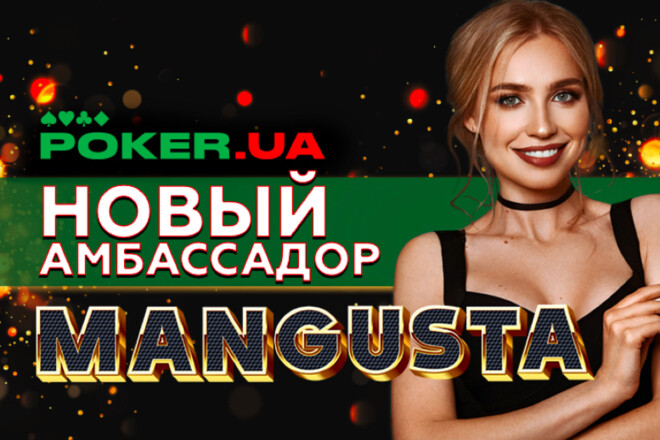 Ольга Ермольчева стала амбассадором сайта poker.ua