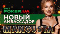 Ольга Єрмольчева стала амбассадором сайту poker.ua