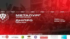 Металлург – Днепр Черкассы. Смотреть онлайн. LIVE трансляция