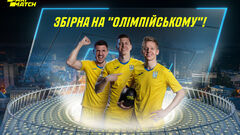 Матч сборной Украины будут транслировать на Олимпийском