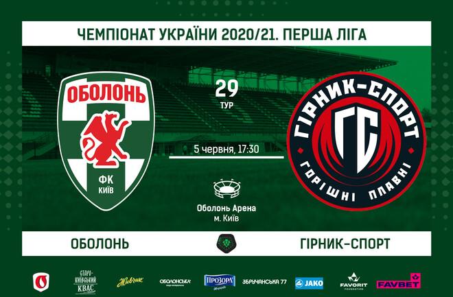 Oболонь – Горняк-Спорт. Смотреть онлайн. LIVE трансляция