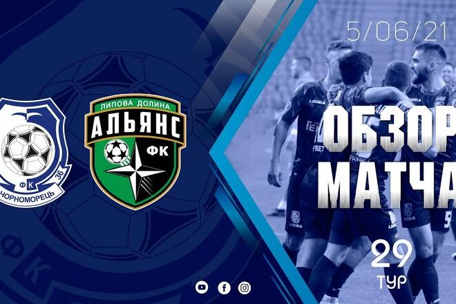 Чорноморець – Альянс – 0:2. Відео голів та огляд матчу