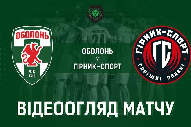 Оболонь – Горняк-Спорт – 0:1. Видео гола и обзор матча