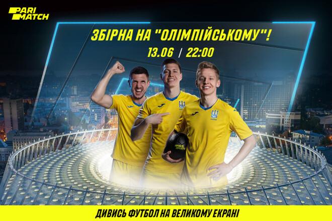 Старт Евро-2020. Где в Киеве смотреть матчи сборной Украины