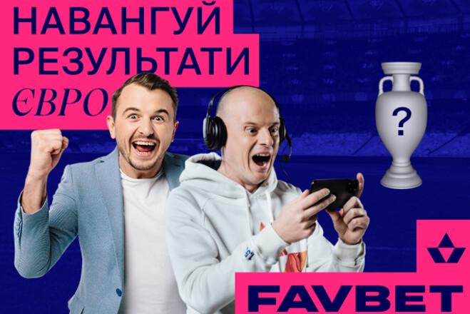 Вацко, Денисов, и Янович вместе с FAVBET выбрали победителя Евро-2020