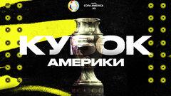 Кубок Америки: главные претенденты на победу - Бразилия и Аргентина