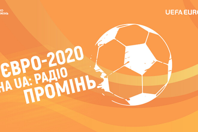 На Радио Проминь будут комментировать матчи Евро-2020