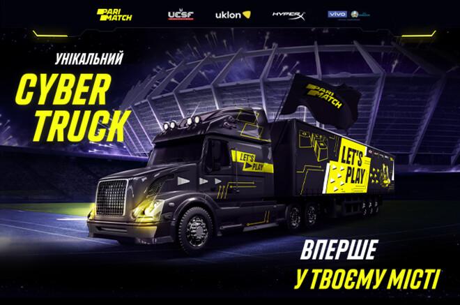Уникальный киберспортивный проект Кибертрак отправляется по городам Украины