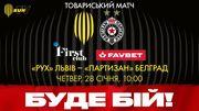 Рух Львов – Партизан. Смотреть онлайн. LIVE трансляция