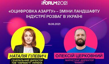 Parimatch и Favbet встретятся для открытой дискуссии на iForum2021