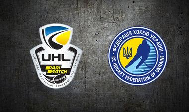 Удалось договориться. УХЛ и ФХУ будут совместно проводить чемпионат Украины