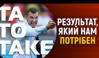 ТаТоТаке. Сборная Украины не могла сыграть иначе