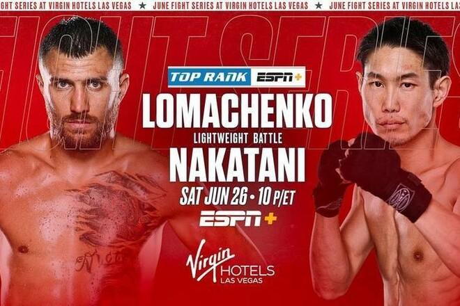 Где смотреть онлайн бой Василий Ломаченко – Масайоши Накатани