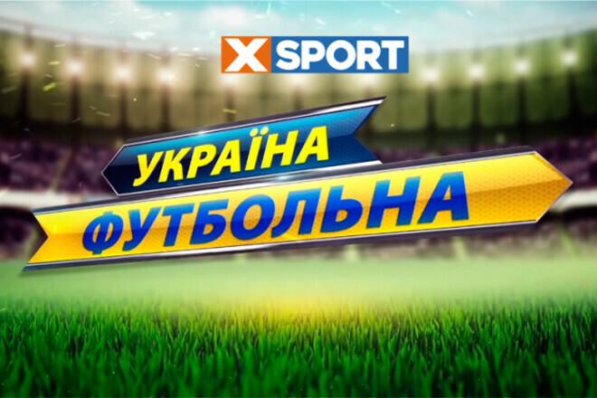 Україна футбольна. Топ подій у Першій та Другій лізі, огляд Золотого матчу