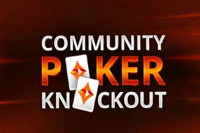 Покер-рум проводит турниры со знаменитостями
