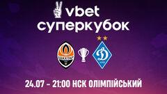 Розпочався продаж квитків на матч Суперкубка між Шахтарем і Динамо