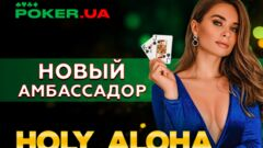 Алена «Holy_Aloha» Мироненко — новый амбассадор сайта