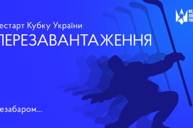 ФХУ решила возродить Кубок Украины. Стартует в августе