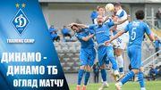 Динамо Киев – Динамо Тбилиси – 1:0. Видео гола и обзор матча