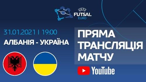 Албания – Украина. Квалификация Евро-2022. Смотреть онлайн. LIVE трансляция