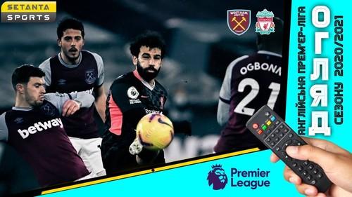 Вест Хэм – Ливерпуль – 1:3. Видео голов и обзор матча