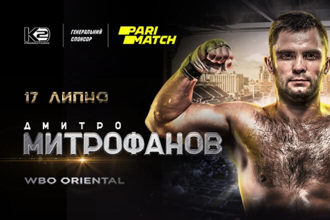 Митрофанов проведет первую защиту чемпионского титула WBO Oriental