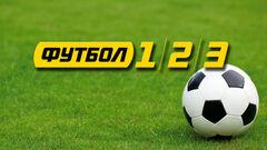 Каналы Футбол 1/2/3 стали транслятором Первой лиги. Матчи будут на Youtube