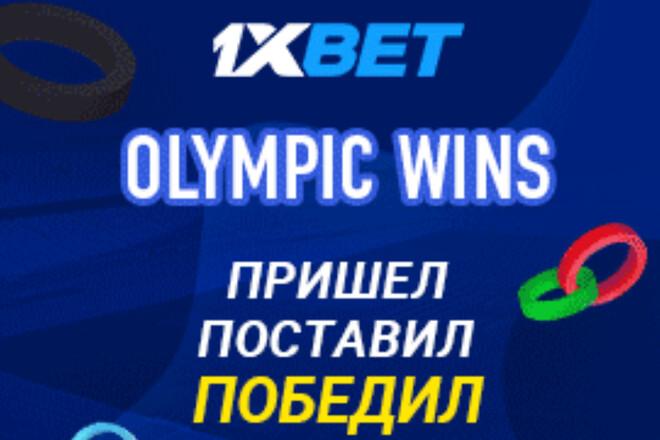Cтавьте на Олимпиаду в Токио и выигрывайте призы от 1xBet