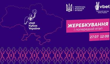 Известно, когда состоится жеребьевка предварительного этапа Кубка Украины