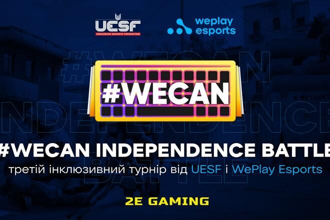 UESF и WePlay Esports проведут инклюзивный турнир по CS:GO