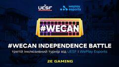 UESF і WePlay Esports проведуть інклюзивний турнір з CS:GO