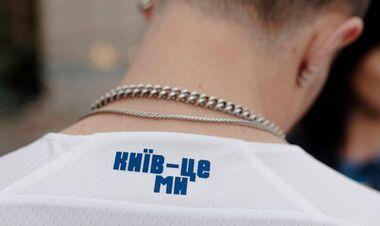 ФОТО. Киев – це ми. Динамо анонсує нову форму