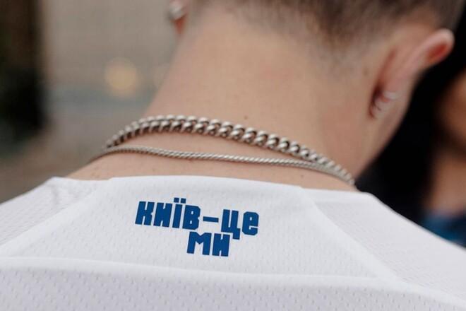 ФОТО. Киев – это мы. Динамо анонсирует новую форму