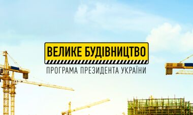 Большое строительство. В Украине построят 19 ледовых арен за 5,4 млрд грн