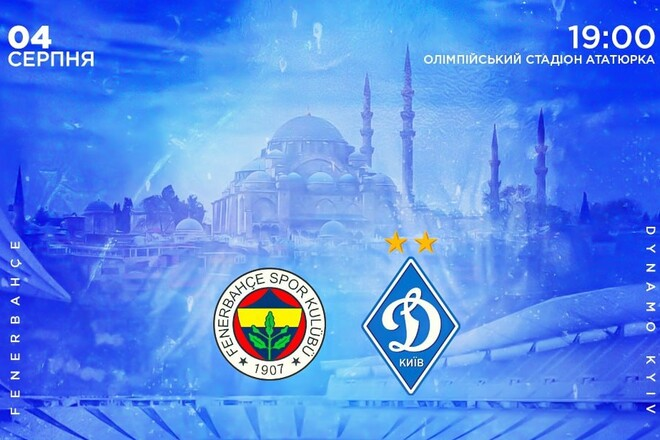Динамо підтвердило дату проведення товариського матчу з Фенербахче