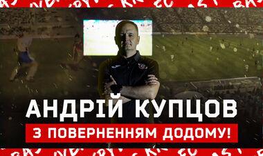 Кривбас посилив тренерський штаб знаменитим гравцем команди