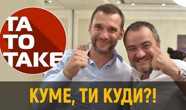 ТаТоТаке. 5 замен Шевченко, почему Яремчук в Бенфике, УАФ бросило сборную?