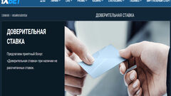 Авансовое пари в БК 1xBet на средства беттинг-оператора