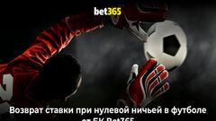 БК Bet365: возврат денег при ничьей в футболе