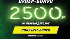 Приветственный бонус на 2500 грн от БК Parimatch