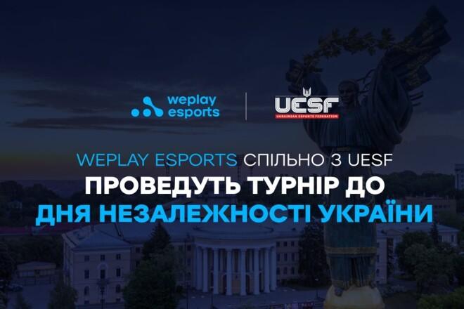 WePlay и UESF проведут турнир по Dota 2, посвященный Дню Независимости