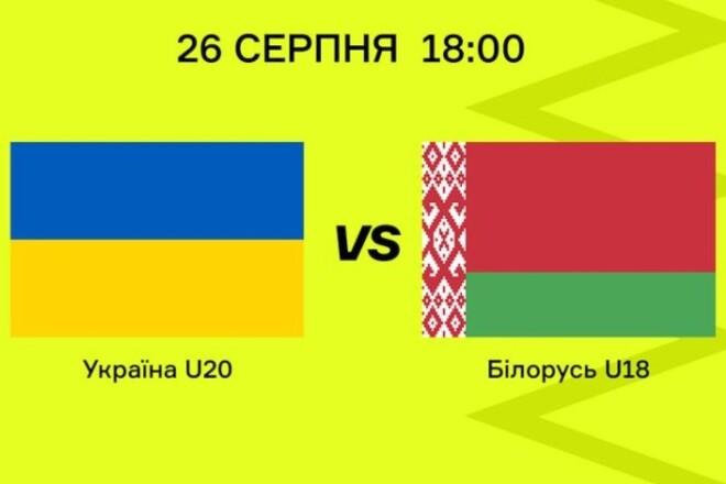 Украина U-20 - Беларусь U-18. Смотреть онлайн. LIVE трансляция