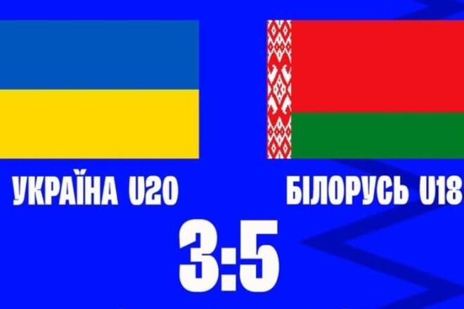 Украина U-20 проиграла Беларуси на старте турнира