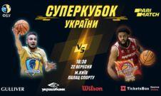 Стартовала продажа билетов на Суперкубок Украины по баскетболу