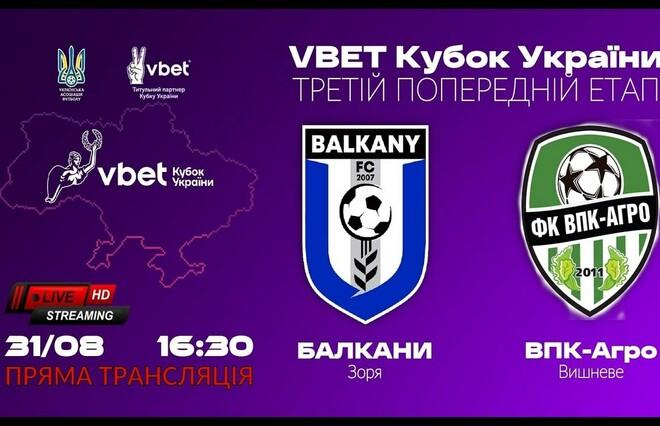 Балканы – ВПК-Агро. Смотреть онлайн. LIVE трансляция