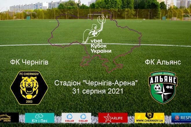 Чернигов – Альянс. Смотреть онлайн. LIVE трансляция