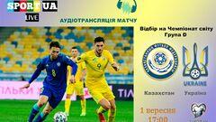 Казахстан – Украина. Аудиотрансляция матча отборочного турнира ЧМ-2022
