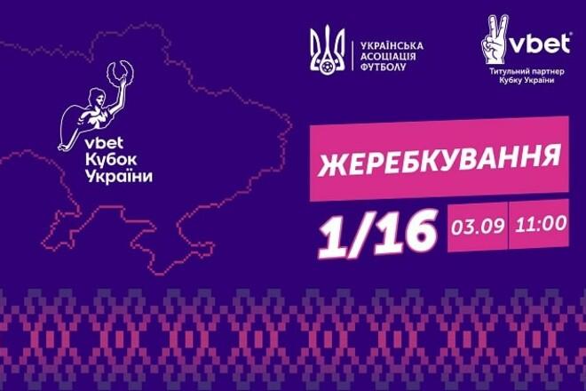 Жеребьевка 1/16 финала Кубка Украины. Смотреть онлайн. LIVE трансляция